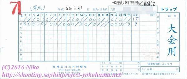 20160924大井射撃.jpg