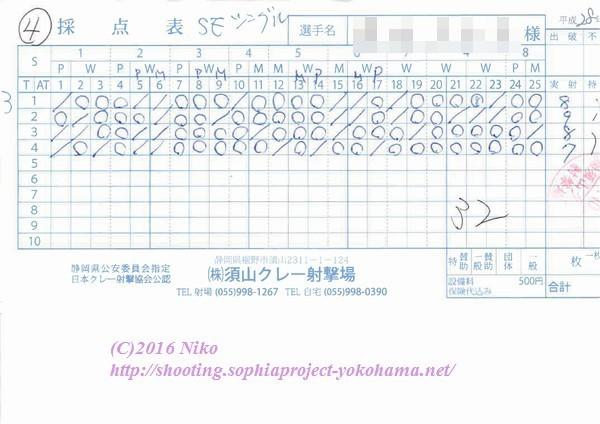 20161023須山.jpg