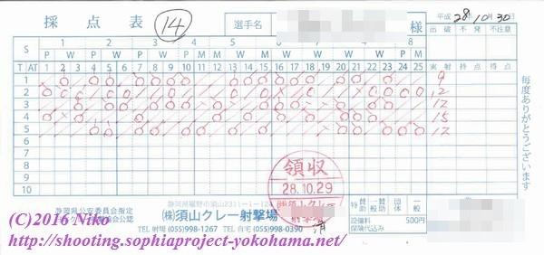 20161030須山射撃.jpg